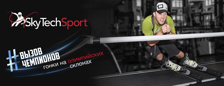 SkyTechSport
